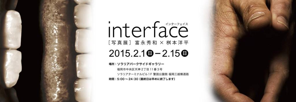 写真展「interface」開催のご報告