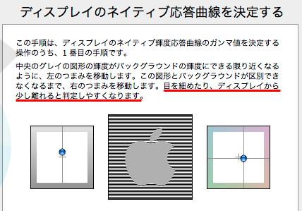appleのディスプレイキャリブレーション
